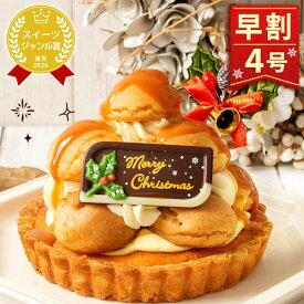 \早割!/ クリスマスケーキ 予約 2020 クロッカンブッシュ シュークリーム プレゼント スイーツ お菓子 ギフト 4号【静岡 AA】