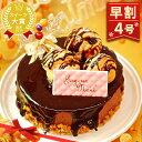 クリスマスケーキ 早割 チョコレートケーキ ガナッシュケーキ スイーツ 2〜3人用 4号 軽減税率 対象 静岡AA