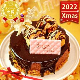 \早割!/ クリスマスケーキ 予約 2021 可愛い チョコレートケーキ ガナッシュケーキ チョコ プレゼント スイーツ お菓子 ギフト 4号【静岡 AA】