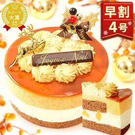 \早割!/ クリスマスケーキ 予約 2020 キャラメルケーキ プレゼント スイーツ お菓子 ギフト 2〜3人用 4号【静岡 AA】