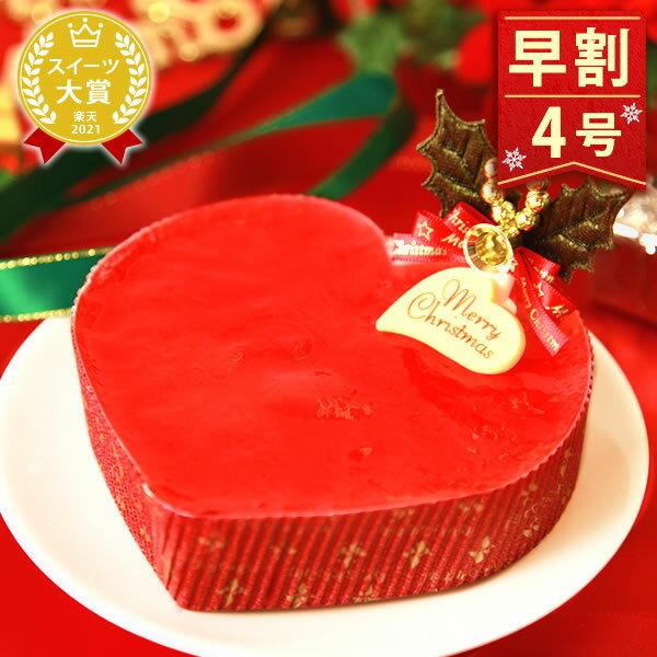 クリスマスケーキ 2018【早割】予約Xmasケーキ ハート型 人気ケーキのギフト ストロベリー イチゴ 苺ムース XmasAA 2〜3人用