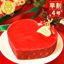 クリスマスケーキ 早割 ハート型 人気ケーキのギフト プチギフト ストロベリー イチゴ 苺ムース 4号 XmasAA 2〜3人用