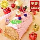 クリスマスケーキ 予約 早割 クリスマスケーキ 早割 予約 苺のブッシュドノエル クリスマスプレゼント スイーツ【静岡…