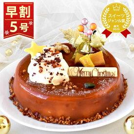 \早割!/ クリスマスケーキ 予約 2020 キャラメル ティラミス プレゼント スイーツ お菓子 ギフト 5号【静岡 AA】