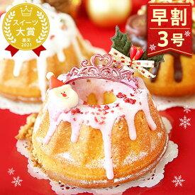 \早割!/ クリスマスケーキ 予約 2020 クグロフ チョコ プレゼント スイーツ お菓子 ギフト 3号【静岡 AA】