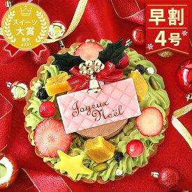 \早割!/ クリスマスケーキ 予約 2020 タルト 抹茶 プレゼント スイーツ お菓子 ギフト 4号【静岡 AA】