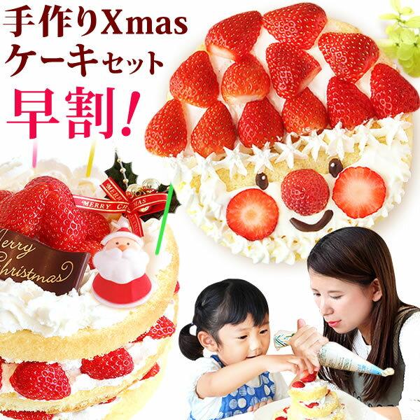 クリスマスケーキ 早割 2018 予約Xmasケーキ 手作りケーキ子供とママで手作り デコレーションケーキ XmasAA 4人用