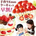 クリスマスケーキ 予約 5号 手作りケーキ子供とママで手作り デコレーションケーキ XmasAA 4人用