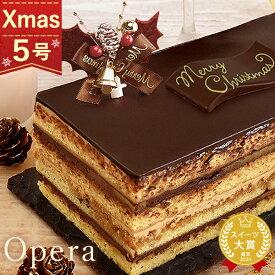 \早割!/ クリスマスケーキ 予約 送料無料 2020 チョコレートケーキ オペラ チョコ プレゼント 人気 スイーツ お菓子 ギフト【静岡 AA】
