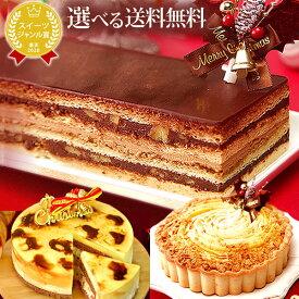 \早割!/ クリスマスケーキ 送料無料 2020 チョコレートケーキ チーズ プレゼント スイーツ お菓子 ギフト 予約 【静岡 AA】