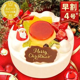 \早割!/ クリスマスケーキ 予約 2020 プリンケーキ プレゼント スイーツ お菓子 ギフト 4号【静岡 AA】