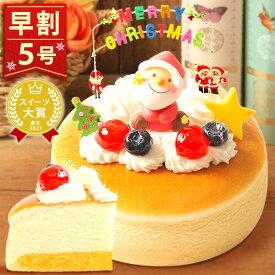 \早割!/ クリスマスケーキ 予約 2021 可愛い チーズケーキ スフレチーズケーキ サンタ キャラクター チーズ プレゼント スイーツ お菓子 ギフト 5号 【静岡 AA】