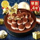 \早割!/ クリスマスケーキ 予約 2020 ティラミス プレゼント スイーツ お菓子 ギフト 4号【静岡 AA】