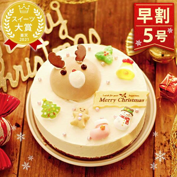クリスマスケーキ 早割 2018 予約Xmasケーキ トナカイムースケーキ さつまいもクリーム 5号サイズ XmasAA 4人用
