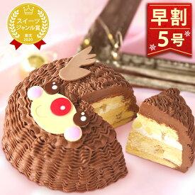 \早割!/ クリスマスケーキ 予約 2020 チョコレートケーキ チョコ トナカイ 人気 プレゼント スイーツ お菓子 ギフト 5号【静岡 AA】