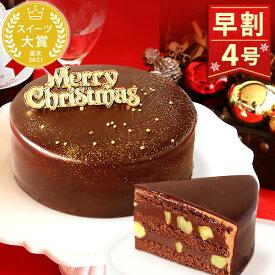 \早割!/ クリスマスケーキ 予約 2020 チョコレートケーキ ザッハトルテ チョコレート 人気 プレゼント スイーツ お菓子 ギフト 4号【静岡 AA】
