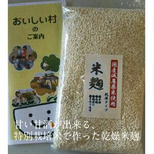 乾燥米麹 400g 甘酒、味噌づくりなどに