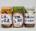 牡蠣の華 3本詰 花瑠&花星(オイル&オイスター)・牡蠣のままかり・山椒風味