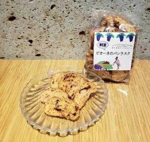 広島県神石高原産ピオーネ使用 ピオーネラスク 80g