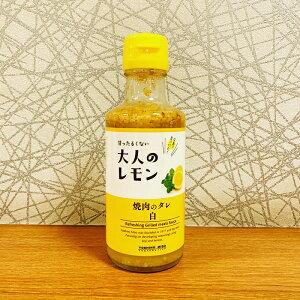 よしの味噌 広島れもん焼肉のタレ[白]