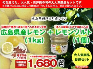 レモンソルト(海人の藻塩使用) 広島県瀬戸田産レモン 防腐剤不使用 良品1kg(約8玉〜10玉) 送料込み お得セット