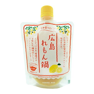 よしの味噌 広島れもん鍋のもと ヘルシー鍋 発酵食品 広島レモン 国産レモン