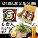 【 6%割引 】全国 ご当地 ラーメン送料無料 広島 つけ麺 ばくだん屋 6食激辛 つけめん つけ麺 らーめん ラーメン 旨…