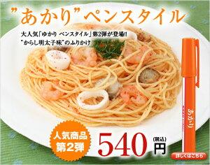 三島食品 あかり ペンスタイル