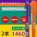 三島食品 ゆかりペン&あかりペン 2本セット【配送日時指定不可】【同梱不可】【送料込】ネコポス便