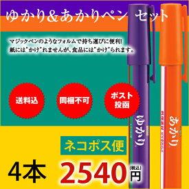 三島食品 ゆかりペン&あかりペン 4本セット【配送日時指定不可】【同梱不可】【送料込】ネコポス便