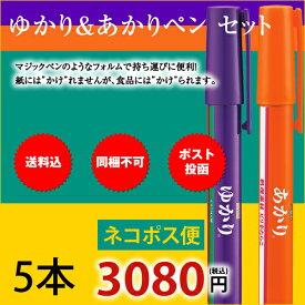 三島食品 ゆかりペン&あかりペン 5本セット【配送日時指定不可】【同梱不可】【送料込】ネコポス便