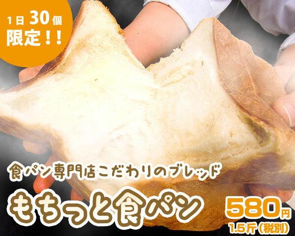 もちっと食パン