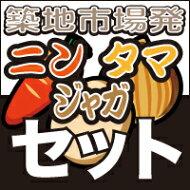 【築地市場ニン・ジャガ・タマセット】