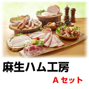 麻生ハム工房Aセット こだわりの加工肉をお届けします。ハム ソーセージ ベーコン チャーシュー など、加工肉をセットでお届け。茨城県産 ギフト お取り寄せ
