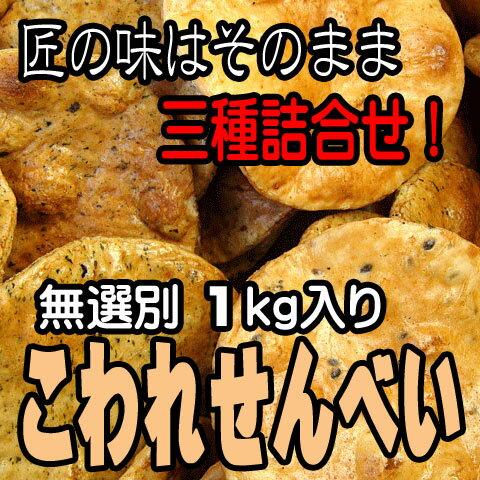せんべい 訳あり 「無選別 3種類 こわれ せんべい 1kg 」 国産 送料無料 煎餅 ギフト