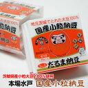 納豆 水戸納豆 ナットウキナーゼ 茨城県産小粒納豆 パック45g×3×12個 送料無料 うまいもんどころ