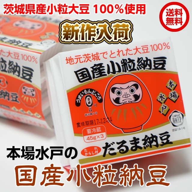 納豆 水戸納豆 茨城県産小粒納豆 パック45g×3×12個 送料無料 うまいもんどころ