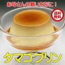 プリン 送料無料 母の日 卵 茨城 タマゴプリン85g×12個 卵が熱で固まる力で作られている本格カスタードプリン 卵プ…