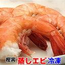えび エビ「蒸しえび 250×4」アミノ酸を多く含んだ高品質のバナメ種海老 海老 冷凍 送料無料 ギフト お取り寄せ 七五…
