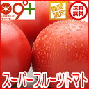 お買い得 スーパーフルーツトマト フルーツ プレゼント