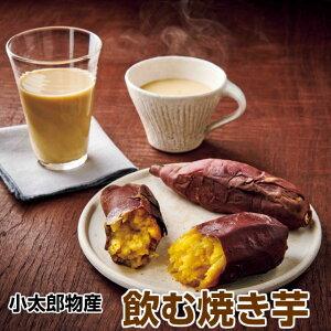 飲む焼き芋 160cc×3 TV 漫画 ラジオなどの各種メディアでも注目のノンシュガードリンク。冷やし焼き芋と牛乳だけを使用した添加物不使用の自然食品です