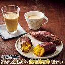冷やし焼き芋500g×1+飲む焼き芋160cc×2セット 茨城県産紅はるか使用の砂糖や添加物は一切不使用の自然食品です。 今大人気の2品をセットでお届けします。