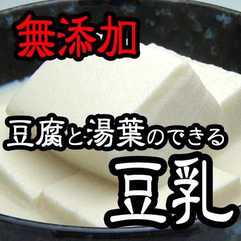 豆乳 とうにゅう 無添加・無調整「豆腐と湯葉のできる豆乳450g×5」 トウニュウ 国産大豆 豆腐 とうふ ゆば 湯葉 天然にがり お取り寄せ お歳暮 年賀