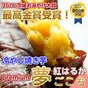 焼き芋 冷やしやきいも「冷凍 焼き芋 500g×3 夢食六 夢ごこち」焼いも 茨城おみやげ大賞 送料無料 冷凍焼き芋