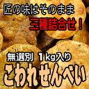 訳あり お菓子 送料無料 食品 せんべい 無選別 3種類 こわれ せんべい 1kg 国産 煎餅 ギフト