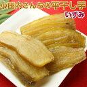 干し芋 ほしいも 無添加 茨城県産「小田内さんちの平干し芋(いずみ)箱3kg」国産 送料無料 干しいも 干しイモ お取り寄せ グルメ