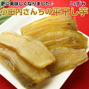 干し芋 ほしいも 無添加 茨城県産「小田内さんちの平干し芋(いずみ)箱2kg」国産 送料無料 干しいも 干しイモ お取り寄せ グルメ
