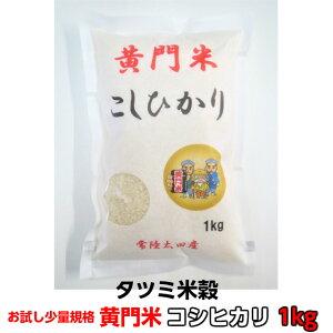 お試し 黄門米 コシヒカリ 白米1kg