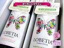 ワイン オーガニックワイン セット 送料無料 オーガニック 自然派ワイン ワインセット ギフト ワインギフト プレゼント 赤ワイン 赤白 お歳暮 メッセージ 誕生日 白ワイン お祝 【ロベティア 赤白ギフト】2本詰め【のし・フリーメッセージ無料/赤2本,白2本に組換え可】