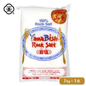 白松 山菱 岩塩 1kg × 1袋 さらさらタイプ 溶解方岩塩 しお 食塩 深層岩塩 (中国 四川省産) ロックソルト 海外産 平袋 お塩